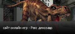 сайт онлайн игр - Рекс динозавр