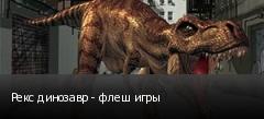Рекс динозавр - флеш игры