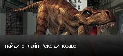 найди онлайн Рекс динозавр