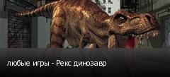 любые игры - Рекс динозавр