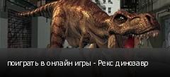поиграть в онлайн игры - Рекс динозавр