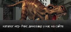каталог игр- Рекс динозавр у нас на сайте