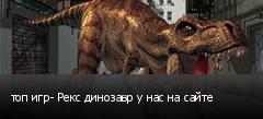 топ игр- Рекс динозавр у нас на сайте