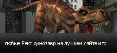 любые Рекс динозавр на лучшем сайте игр
