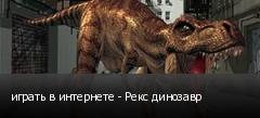 играть в интернете - Рекс динозавр