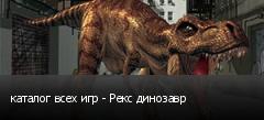 каталог всех игр - Рекс динозавр
