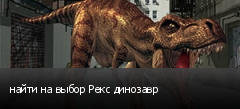 найти на выбор Рекс динозавр