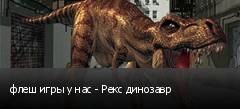 флеш игры у нас - Рекс динозавр
