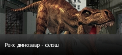 Рекс динозавр - флэш