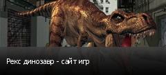 Рекс динозавр - сайт игр
