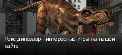 Рекс динозавр - интересные игры на нашем сайте