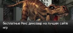 бесплатные Рекс динозавр на лучшем сайте игр