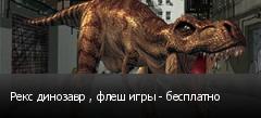 Рекс динозавр , флеш игры - бесплатно