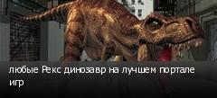 любые Рекс динозавр на лучшем портале игр