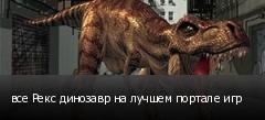 все Рекс динозавр на лучшем портале игр