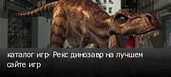 каталог игр- Рекс динозавр на лучшем сайте игр