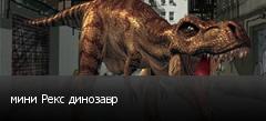 мини Рекс динозавр
