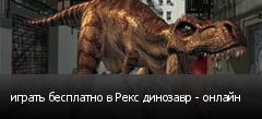 играть бесплатно в Рекс динозавр - онлайн