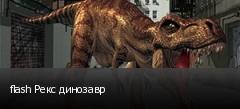 flash Рекс динозавр