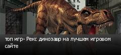 топ игр- Рекс динозавр на лучшем игровом сайте