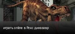 играть online в Рекс динозавр