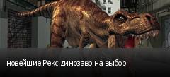 новейшие Рекс динозавр на выбор
