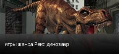 игры жанра Рекс динозавр