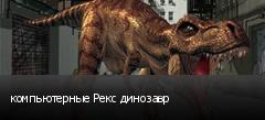 компьютерные Рекс динозавр