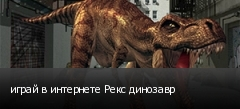 играй в интернете Рекс динозавр