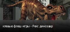 клевые флеш игры - Рекс динозавр