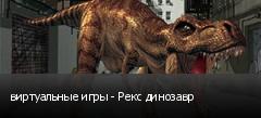 виртуальные игры - Рекс динозавр