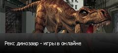 Рекс динозавр - игры в онлайне