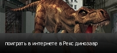 поиграть в интернете в Рекс динозавр