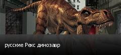 русские Рекс динозавр
