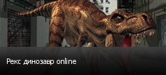 Рекс динозавр online