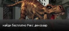 найди бесплатно Рекс динозавр