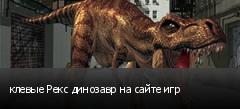 клевые Рекс динозавр на сайте игр