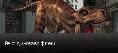 Рекс динозавр флеш