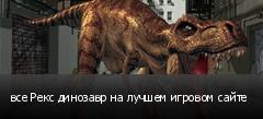 все Рекс динозавр на лучшем игровом сайте