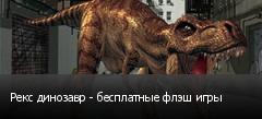 Рекс динозавр - бесплатные флэш игры
