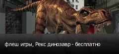 флеш игры, Рекс динозавр - бесплатно