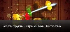 Резать фрукты - игры онлайн, бесплатно