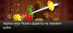 портал игр- Резать фрукты на игровом сайте