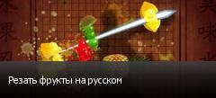 Резать фрукты на русском