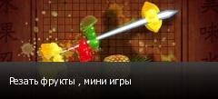 Резать фрукты , мини игры