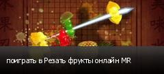 поиграть в Резать фрукты онлайн MR