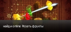 найди online Резать фрукты