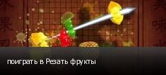 поиграть в Резать фрукты