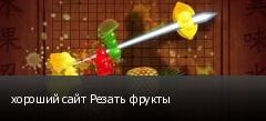 хороший сайт Резать фрукты