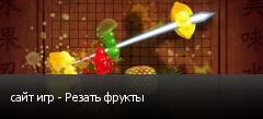 сайт игр - Резать фрукты